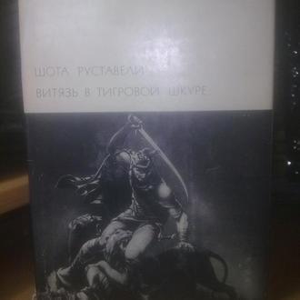 Руставели. Витязь в тигровой шкуре. Серия БВЛ т.27. 1969