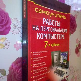 Пасько В. Самоучитель работы на персональном компьюторе. 7-е изд.