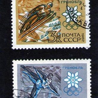SS 1967 г. К Х зимним Олимпийским играм в Гренобле (Франция). (Гашеная)