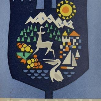 Наклейка. Румыния. 1960-е. (74)