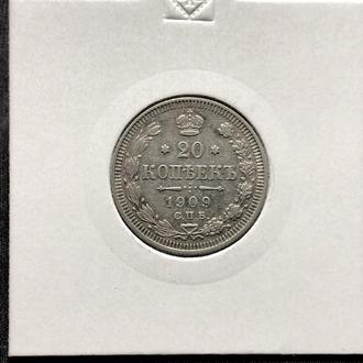 Россия 20 копеек 1909 Николай II Серебро