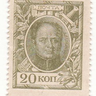 20 копеек 1915 деньги-марки UNC