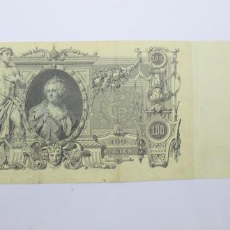 100 Рублей 1910 г Шипов - Овчинников. ДЯ 086517 Николай ІІ Россия