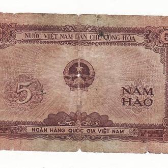 Северный Вьетнам 5 хао 1958 редкая
