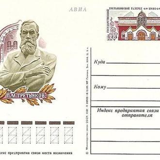 1981 - ПК с ОМ - Третьяковская галерея # 97