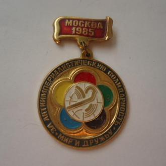 За антиимпериалистическую солидарность мир Москва 1985
