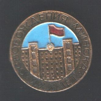 30 лет освобождения Минска от фашистов 1974
