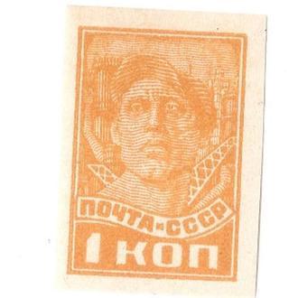 марка СССР 1 коп 1929 3й стандарт