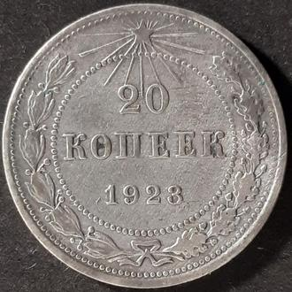 20 копеек 1923 год РСФСР