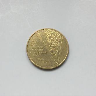 N1~1 гривна 60 лет Победы 60 років Перемоги Солдаты Солдати 2005 г