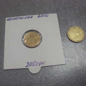 монета 1 копейка 1988 федорин № 120 непрочекан года №938