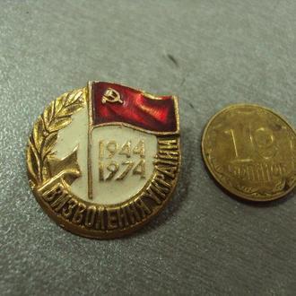 30 лет освобождения украины №985