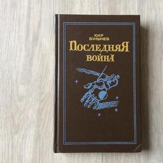 Кир Булычёв. Последняя война