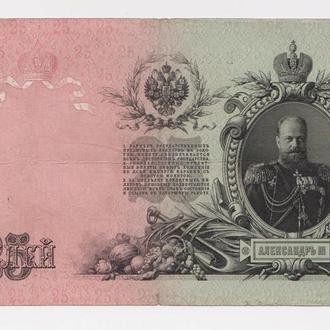 25 руб. = 1909 г. = ШИПОВ - ОВЧИННИКОВ = РОССИЯ = серия ВЧ =