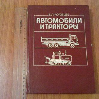 Роговцев В.Л. Автомобили и тракторы.