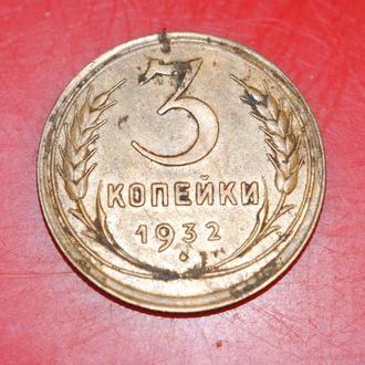 3 копейки 1932 г СССР