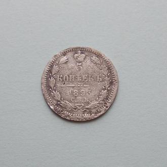 Россия 5 копеек 1893 серебро