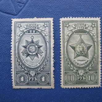 Марки СССР 1943 г MN (лот № 3 )