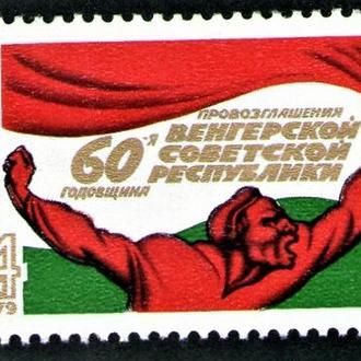 SS 1979 г. 60-летие провозглашения Венгерской советской республики (Чистые (**)). КЦ10р.