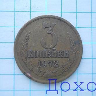 Монета СССР 3 копейки 1972 №1