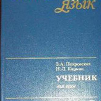 Покровская З и др. Латинский язык