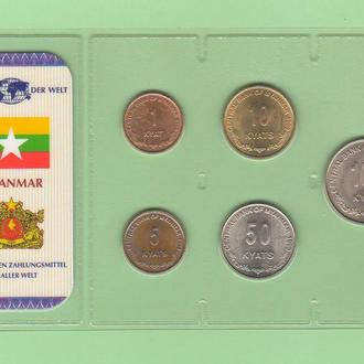 Набор монет МЬЯНМА / БИРМА из Серии - Das Geld Der Welt - пластик блистер запайка RRR RAR