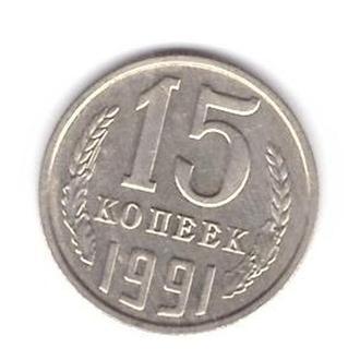 1991 СССР 15 копеек М