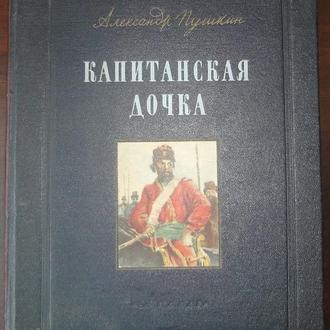Капитанская дочка. А.С.Пушкин