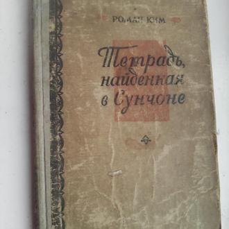Роман Ким. Тетрадь, написанная в Сунчоне.