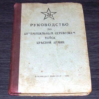 Руководство по автомобильным перевозкам войск Красной Армии.