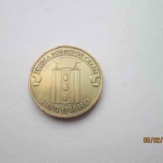10 рублей РФ Колпино