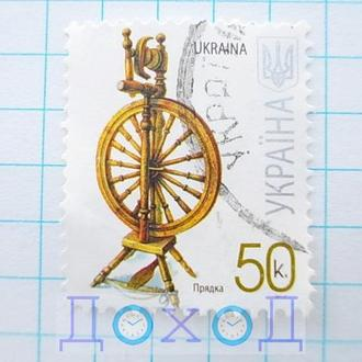 Марка Україна Украина 50 к 2011 - II Прядка Прялка гашеная №1