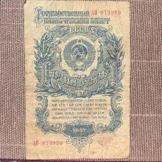 1 рубль 1947 года (1)