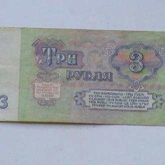 3 Рубля 1961 г СССР