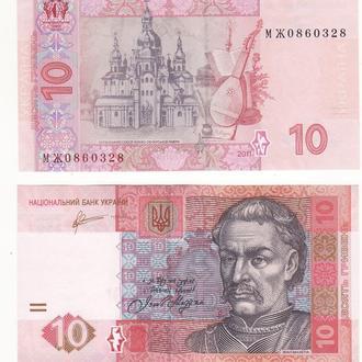 10 гривен 2011 Арбузов UNC Украина