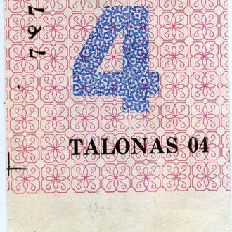 Талон Билет Латвия г.Лиепая 1991