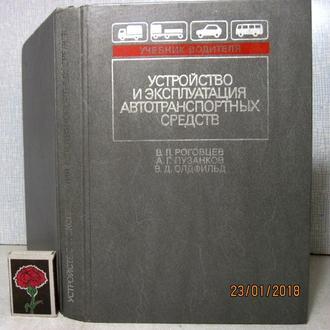 Устройство и эксплуатация автотранспортных средств  Учебник водителя 1989 Роговцев