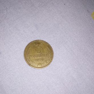 Продам монету 3 копейки 1979