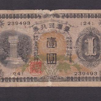 Генерал-губернаторство Тайвань 1 иена.