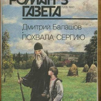 Роман газета 1993 № 3