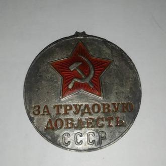 Медаль за Трудовую Доблесть СССР