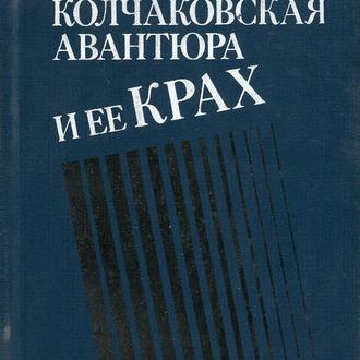 Колчаковская авантюра и ее крах. Иоффе. 1983