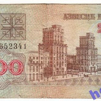 Беларусь 200 рублей 1992 серия АЛ