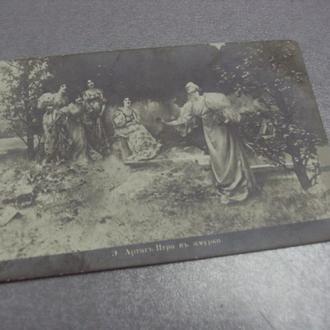открытка артиг игра в жмурки №1443