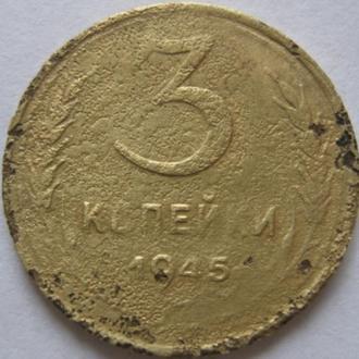 3 копейки 1945г.