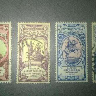 марки в пользу сирот действующих армий