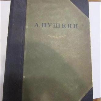 Сочинения А.С.Пушкина Ленинград 1939