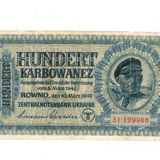 100 карбованців Україна. 1942. Ровно  окупаційні