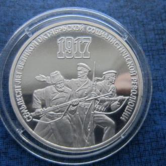 Монета 3 рубля СССР 1987 70 лет Октября пруф