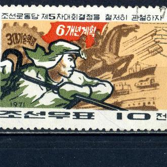 КНДР. Выполнение решений 5-го съезда партии (серия) 1971 г.